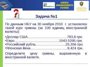 данным НБУ на 30 ноября 2010 г. установлен такой курс гривны (за 100 единиц инос