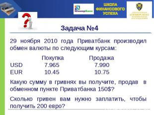 29 ноября 2010 года Приватбанк производил обмен валюты по следующим курсам: Поку