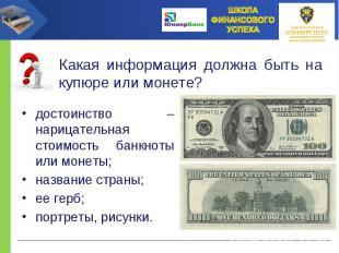 Какая информация должна быть на купюре или монете?