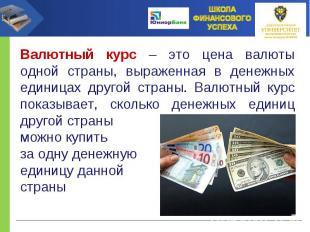 Валютный курс – это цена валюты одной страны, выраженная в денежных единицах дру