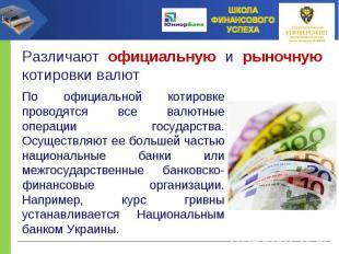 По официальной котировке проводятся все валютные операции государства. Осуществл
