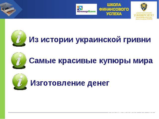 Из истории украинской гривни