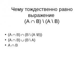 (A B) (B \ (A \B)) (A B) (B \ (A \B)) (A B) (B \ A) A B