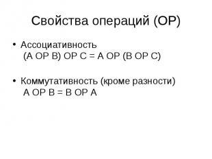 Ассоциативность (A OP B) OP C = A OP (B OP C) Ассоциативность (A OP B) OP C = A
