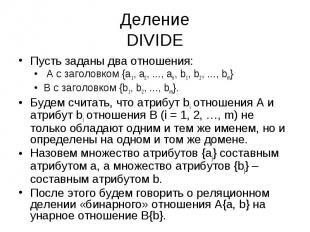Пусть заданы два отношения: Пусть заданы два отношения: A с заголовком {a1, a2,