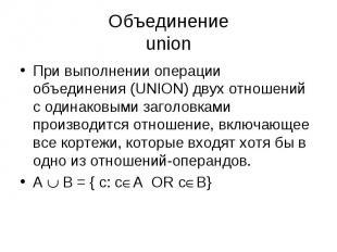 При выполнении операции объединения (UNION) двух отношений с одинаковыми заголов