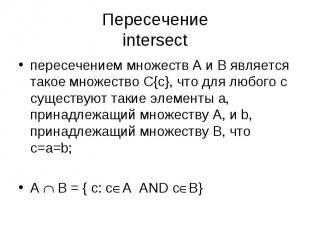 пересечением множеств A и B является такое множество C{c}, что для любого c суще