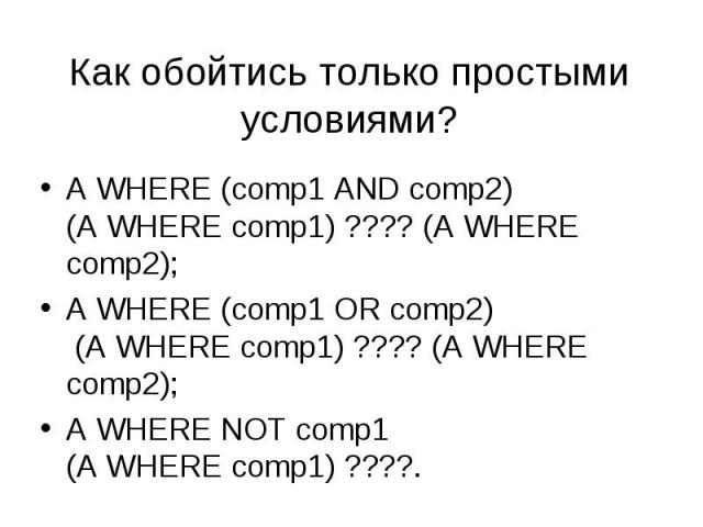 A WHERE (comp1 AND comp2) (A WHERE comp1) ???? (A WHERE comp2); A WHERE (comp1 AND comp2) (A WHERE comp1) ???? (A WHERE comp2); A WHERE (comp1 OR comp2) (A WHERE comp1) ???? (A WHERE comp2); A WHERE NOT comp1 (A WHERE comp1) ????.