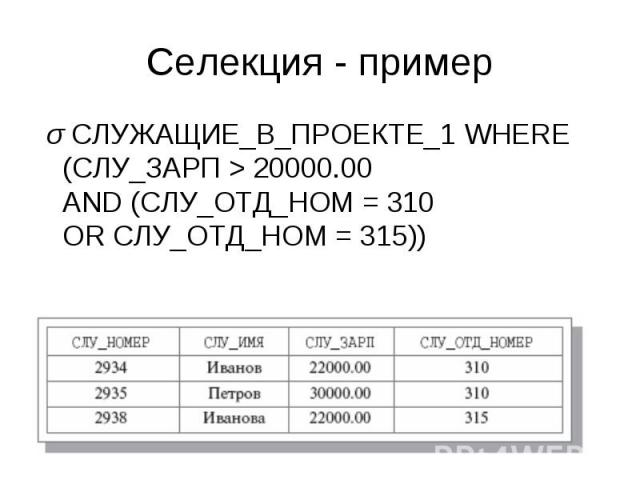 σ СЛУЖАЩИЕ_В_ПРОЕКТЕ_1 WHERE (СЛУ_ЗАРП > 20000.00 AND (СЛУ_ОТД_НОМ = 310 OR СЛУ_ОТД_НОМ = 315)) σ СЛУЖАЩИЕ_В_ПРОЕКТЕ_1 WHERE (СЛУ_ЗАРП > 20000.00 AND (СЛУ_ОТД_НОМ = 310 OR СЛУ_ОТД_НОМ = 315))