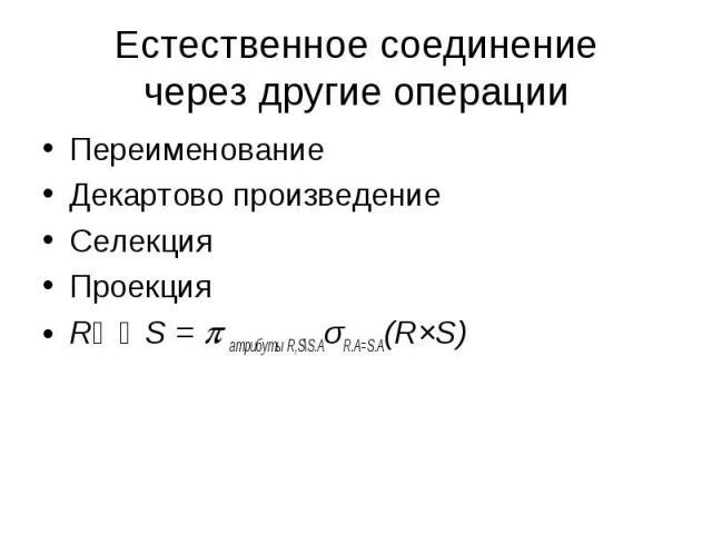 Переименование Переименование Декартово произведение Селекция Проекция R⊳⊲S = атрибуты R,S\S.AσR.A=S.A(R×S)