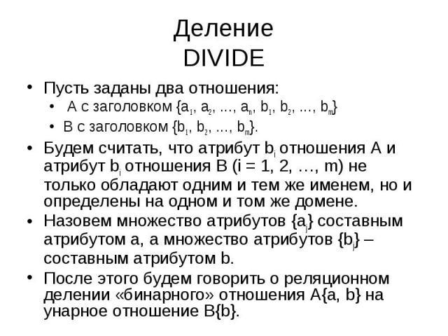 Пусть заданы два отношения: Пусть заданы два отношения: A с заголовком {a1, a2, ..., an, b1, b2, ..., bm} B с заголовком {b1, b2, ..., bm}. Будем считать, что атрибут bi отношения A и атрибут bi отношения B (i = 1, 2, …, m) не только обладают одним …