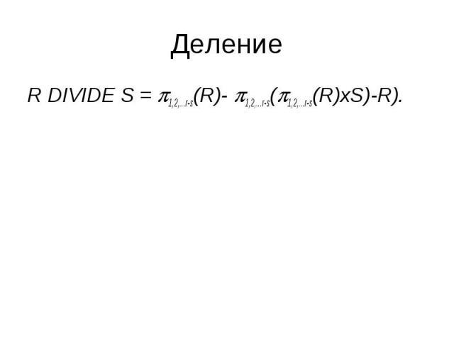 R DIVIDE S = 1,2,...r-s(R)- 1,2,...r-s( 1,2,...r-s(R)xS)-R). R DIVIDE S = 1,2,...r-s(R)- 1,2,...r-s( 1,2,...r-s(R)xS)-R).