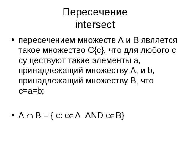 пересечением множеств A и B является такое множество C{c}, что для любого c существуют такие элементы a, принадлежащий множеству A, и b, принадлежащий множеству B, что c=a=b; пересечением множеств A и B является такое множество C{c}, что для любого …