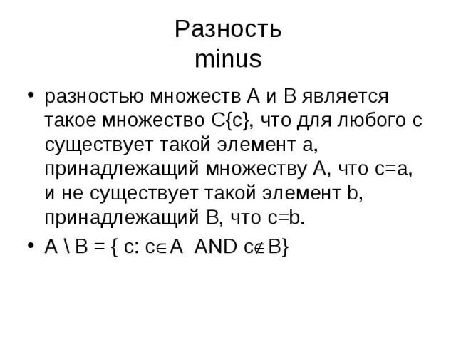 разностью множеств A и B является такое множество C{c}, что для любого c существует такой элемент a, принадлежащий множеству A, что c=a, и не существует такой элемент b, принадлежащий B, что c=b. разностью множеств A и B является такое множество C{c…