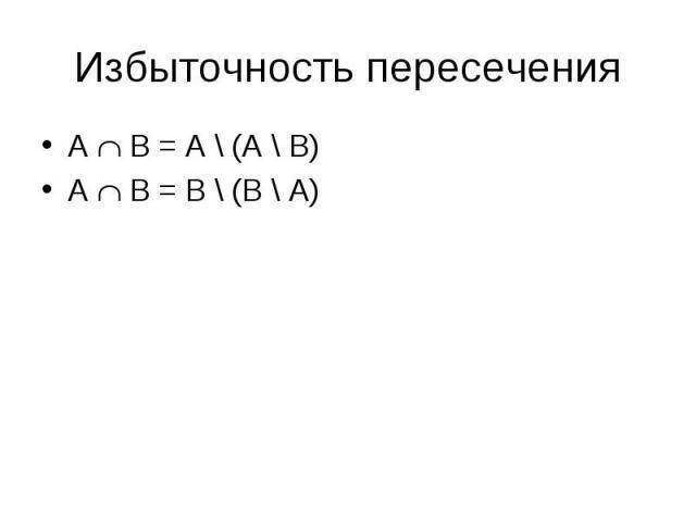 A B = A \ (A \ B) A B = A \ (A \ B) A B = B \ (B \ A)