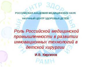 Роль Российской медицинской промышленности в развитии инновационных технологий в