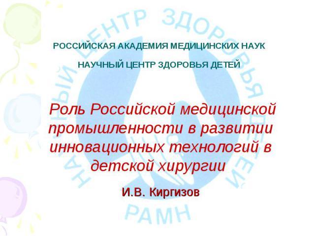 Роль Российской медицинской промышленности в развитии инновационных технологий в детской хирургии