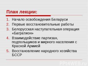 Начало освобождения Беларуси Начало освобождения Беларуси Первые восстановительн
