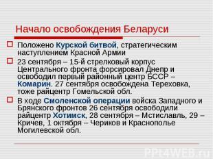 Положено Курской битвой, стратегическим наступлением Красной Армии Положено Курс