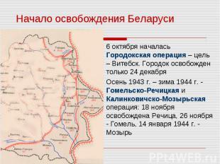 6 октября началась Городокская операция – цель – Витебск. Городок освобожден тол