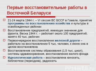 21-24 марта 1944 г. – VI сессия ВС БССР в Гомеле, принятие программы по восстано
