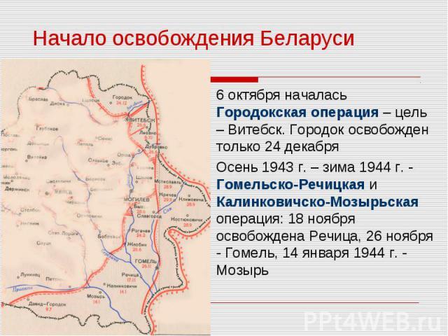 6 октября началась Городокская операция – цель – Витебск. Городок освобожден только 24 декабря 6 октября началась Городокская операция – цель – Витебск. Городок освобожден только 24 декабря Осень 1943 г. – зима 1944 г. - Гомельско-Речицкая и Калинко…