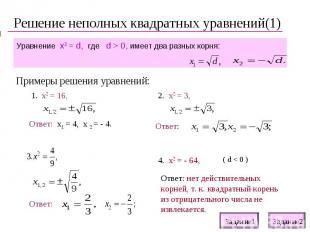 Решение неполных квадратных уравнений(1)