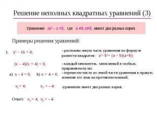 Решение неполных квадратных уравнений (3)
