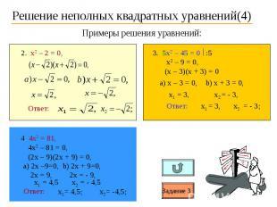Решение неполных квадратных уравнений(4)