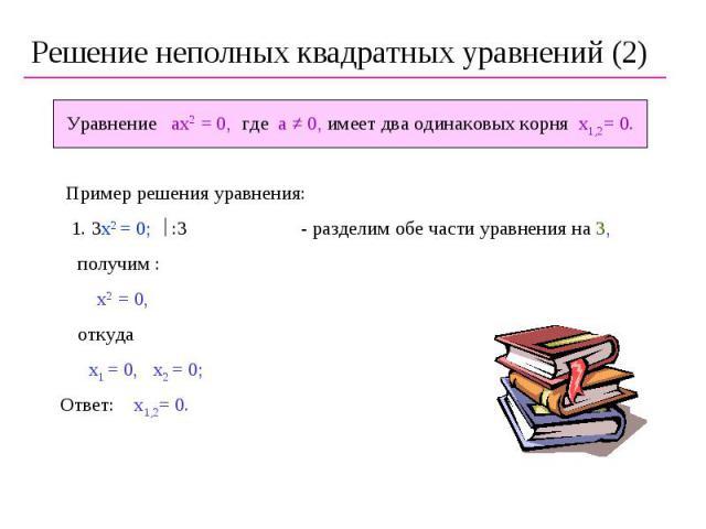 Решение неполных квадратных уравнений (2)