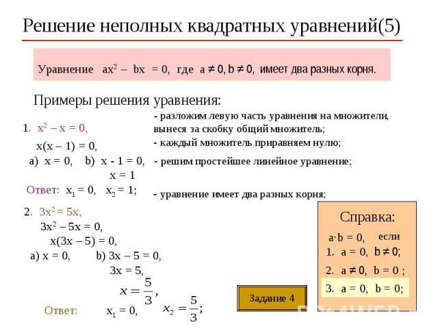 Решение неполных квадратных уравнений(5)