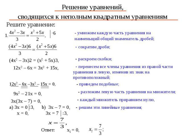 Решение уравнений, сводящихся к неполным квадратным уравнениям