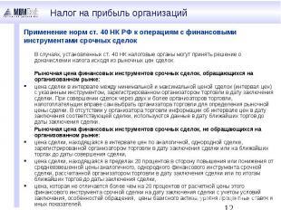 Применение норм ст. 40 НК РФ к операциям с финансовыми инструментами срочных сде