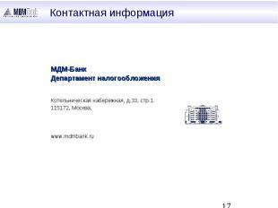 Контактная информация МДМ-Банк Департамент налогообложения Котельническая набере