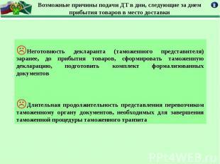 Неготовность декларанта (таможенного представителя) заранее, до прибытия товаров