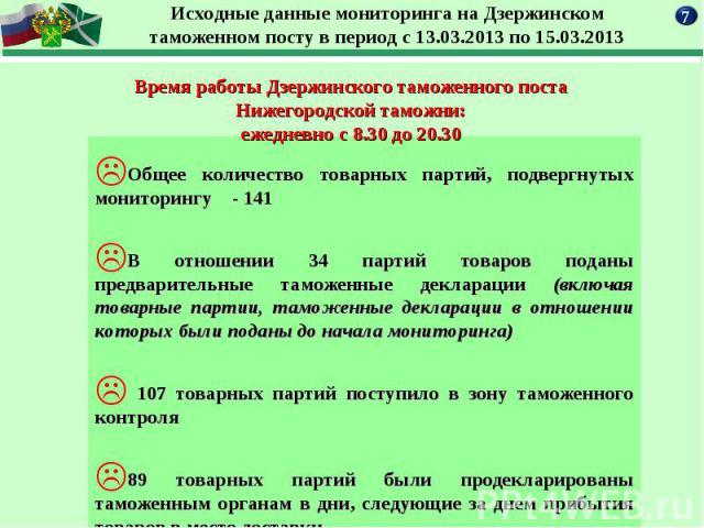 Время работы Дзержинского таможенного поста Нижегородской таможни: ежедневно с 8.30 до 20.30