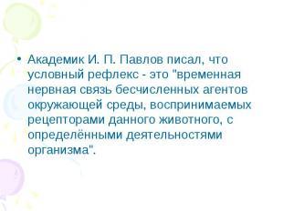 """Академик И. П. Павлов писал, что условный рефлекс - это """"временная нервная"""