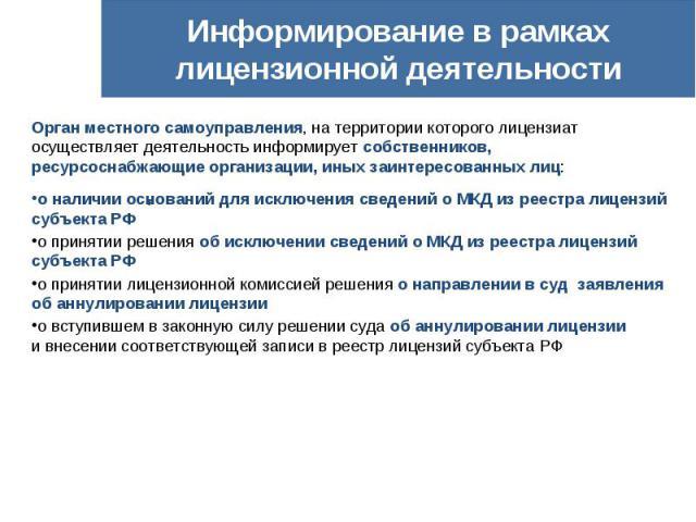 Порядок исключения из реестра мкд по управлению мкд