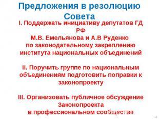 Поддержать инициативу депутатов ГД РФ М.В. Емельянова и А.В Руденко по законодат