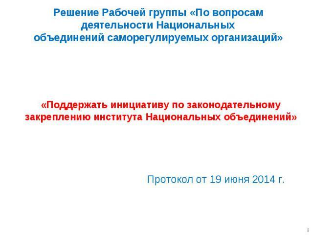 Решение Рабочей группы «По вопросам деятельности Национальных объединенийсаморегулируемых организаций»