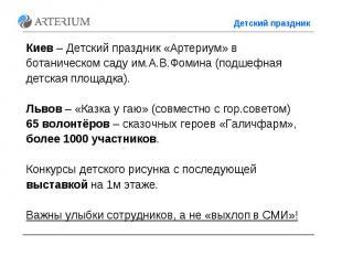 Киев – Детский праздник «Артериум» в Киев – Детский праздник «Артериум» в ботани