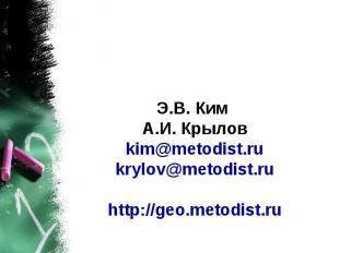 Э.В. Ким А.И. Крылов kim@metodist.ru krylov@metodist.ru http://geo.metodist.ru
