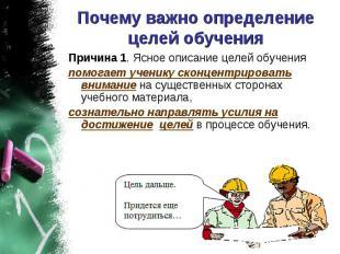 Почему важно определение целей обучения Причина 1. Ясное описание целей обучения