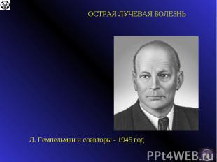 Л.Гемпельманисоавторы- 1945 год