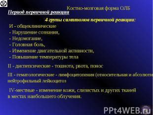 И - общеклинические - Нарушение сознания, - Недомогание, - Головная боль, - Изме