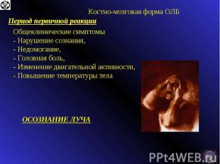 Общеклинические симптомы - Нарушение сознания, - Недомогание, - Головная боль, -