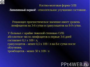 Лейкопения - - уменьшение числа лейкоцитов менее за 3,6 x109 / л