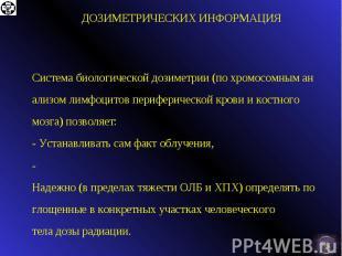 Системабиологическойдозиметрии(похромосомныманализомлимфоцитов периферичес
