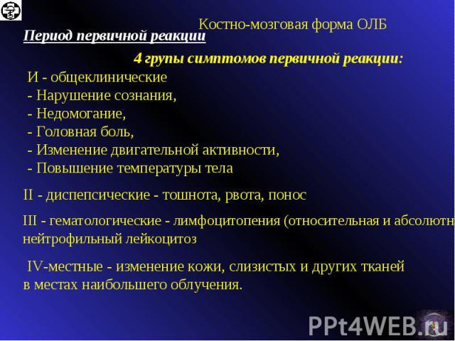 И - общеклинические - Нарушение сознания, - Недомогание, - Головная боль, - Изменение двигательной активности, - Повышение температуры тела