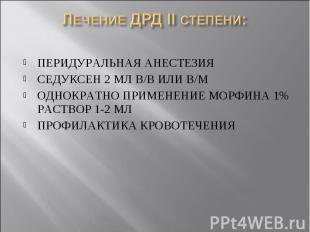 ПЕРИДУРАЛЬНАЯ АНЕСТЕЗИЯ ПЕРИДУРАЛЬНАЯ АНЕСТЕЗИЯ СЕДУКСЕН 2 МЛ В/В ИЛИ В/М ОДНОКР